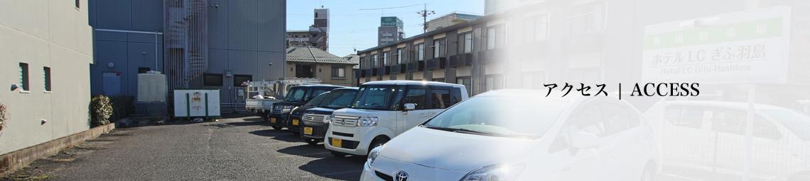 アクセス | ホテルLCぎふ羽島