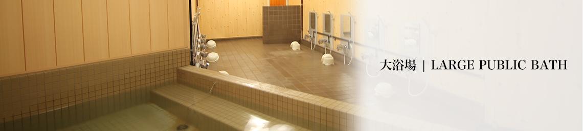 大浴場 | ホテルLCぎふ羽島